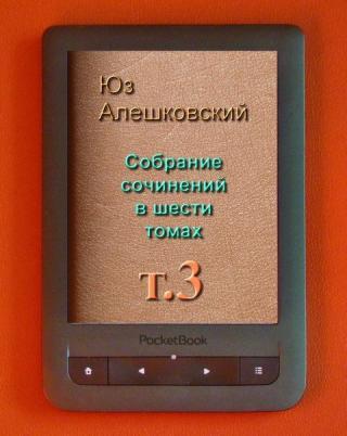Собрание сочинений в шести томах т.3