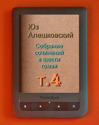 Собрание сочинений в шести томах т. 4