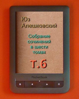 Собрание сочинений в шести томах. т.6