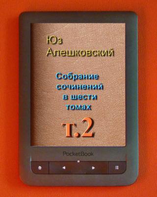 Собрание сочинений в шести томах т.II