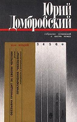 Собрание сочинений в шести томах. Том 2