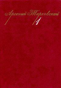 Собрание сочинений в трех томах. Том 1. Стихотворения