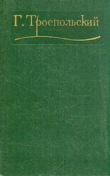 Собрание сочинений в трех томах. Том 1.