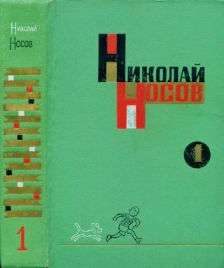 Собрание сочинений в трех томах. Том 1