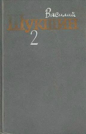 Собрание сочинений в трех томах. Том 2.