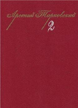 Собрание сочинений в трех томах. Том 2