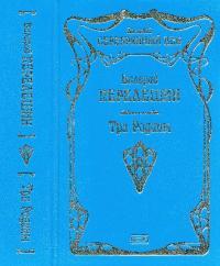 Собрание сочинений в трех томах. Том I