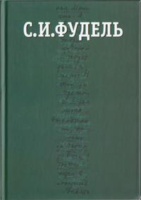 Собрание сочинений в трех томах. Том III