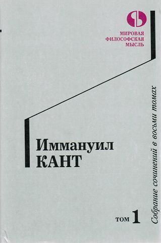 Собрание сочинений в восьми томах Том 1