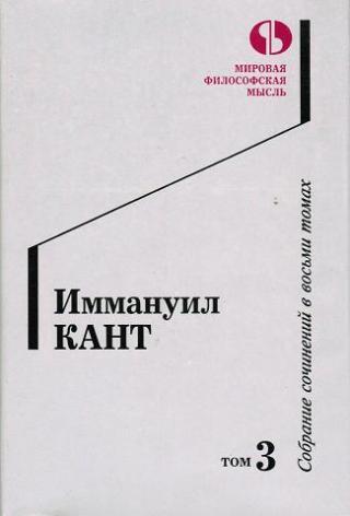 Собрание сочинений в восьми томах Том 3