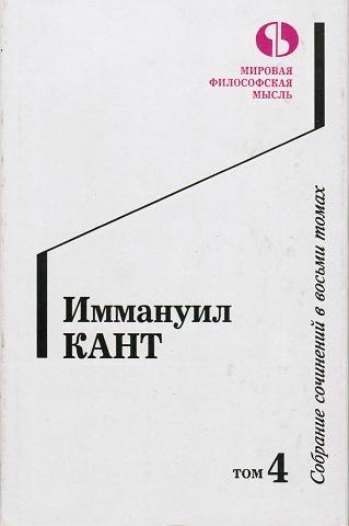 Собрание сочинений в восьми томах Том 4