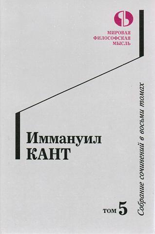 Собрание сочинений в восьми томах Том 5