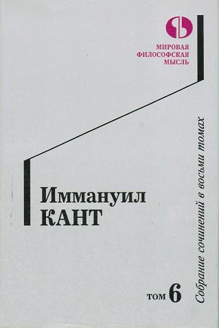 Собрание сочинений в восьми томах Том 6
