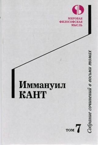 Собрание сочинений в восьми томах Том 7