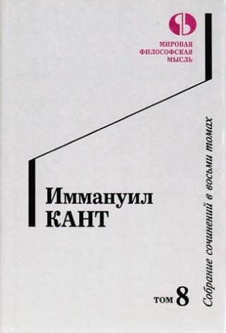 Собрание сочинений в восьми томах Том 8