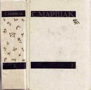 Собрание сочинения в четырех томах. Том третий. Избранные переводы