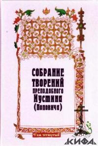 Собрание творений. Том 4. Догматика Православной Церкви. Пневматология. Эсхатология