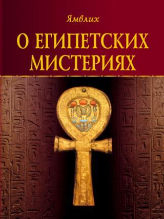 Собрание творений в 4 томах. Том 2. О египетских мистериях