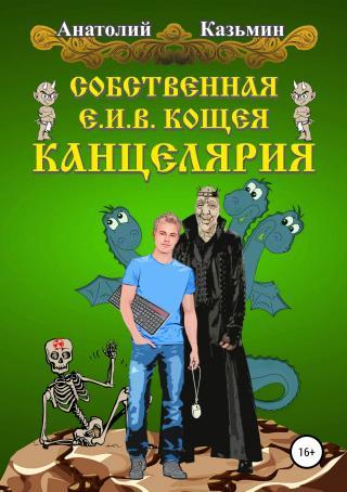 Собственная Е.И.В. Кощея Канцелярия [publisher: SelfPub.ru]