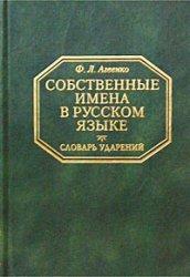Собственные имена в русском языке. Словарь ударений