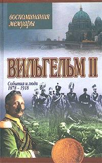 События и люди. 1878-1918