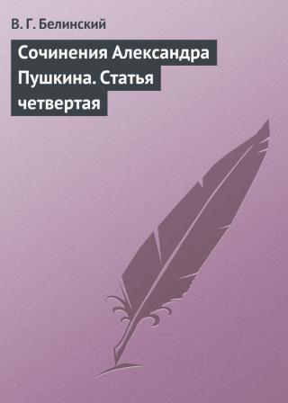 Сочинения Александра Пушкина. Статья четвертая