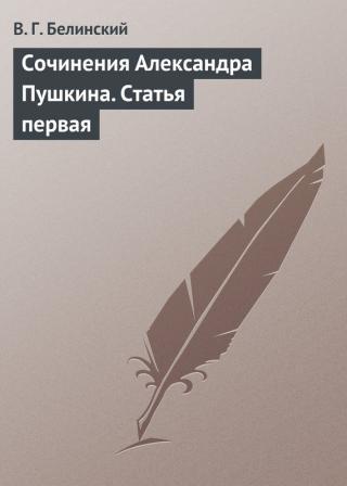 Сочинения Александра Пушкина. Статья первая