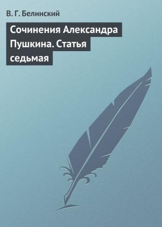 Сочинения Александра Пушкина. Статья седьмая