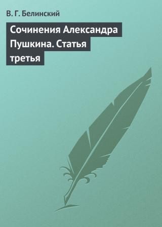 Сочинения Александра Пушкина. Статья третья