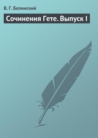 Сочинения Гете. Выпуск I