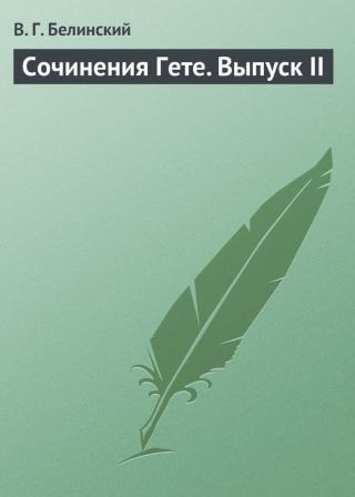 Сочинения Гете. Выпуск II