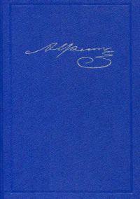Сочинения и письма в двадцати томах. Повести и рассказы критические статьи т.3