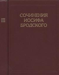 Сочинения Иосифа Бродского в 7 томах [Т.3]