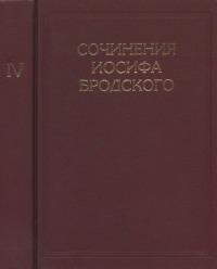 Сочинения Иосифа Бродского в 7 томах [Т.4]