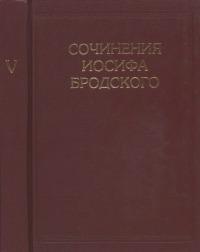 Сочинения Иосифа Бродского в 7 томах [Т.5]
