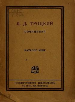 Сочинения. Каталог книг