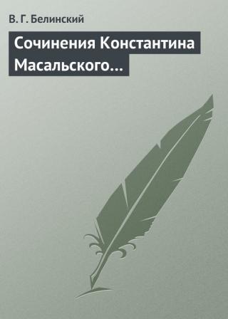 Сочинения Константина Масальского…