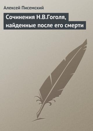 Сочинения Н В Гоголя, найденные после его смерти; Похождения Чичикова, или Мертвые души; Часть вторая