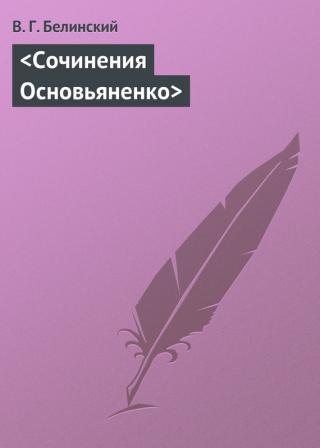 Сочинения Основьяненко