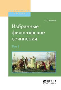Сочинения [Работы по историософии и богословию]