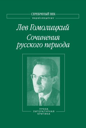 Сочинения русского периода. Проза. Литературная критика. Том 3
