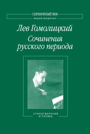 Сочинения русского периода. Стихотворения и поэмы. Том 1