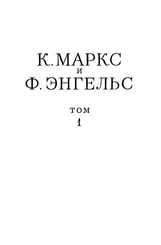 Сочинения, том 1 (1839 – 1844)