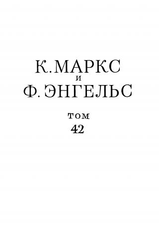 Сочинения, том 42 (январь 1844 – февраль 1848)