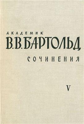 Сочинения. Том 5 [Работы по истории и филологии тюркских и монгольских народов]