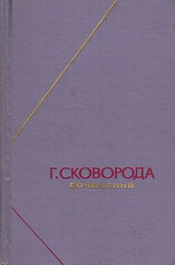 Сочинения в 2-х томах т.2