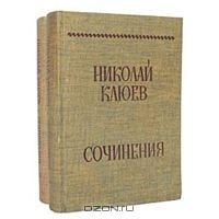 Сочинения.  В 2-х томах
