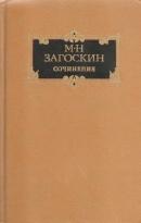 Сочинения в 2 томах. Том 2. Комедии. Проза. Стихотворения. Письма