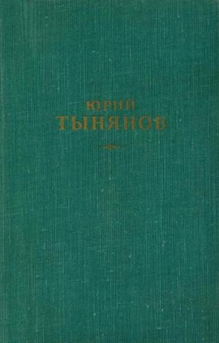 Сочинения в 3-х тт. Том 1