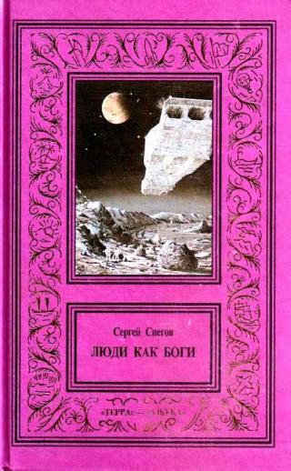 Сочинения в 3 томах. Том 1. Люди как боги